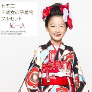 七五三 7歳 着物 フルセット 「紅一点」ブランドの着物セット 正絹「黒地 笹と桜」K128-SP17|kyoto-muromachi-st