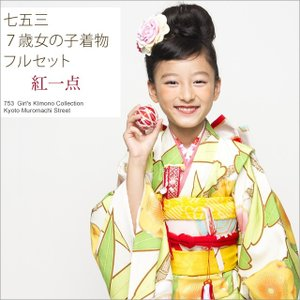 七五三 7歳 着物 フルセット 「紅一点」ブランドの着物セット 正絹「白地 笹と桜」K128-SP18|kyoto-muromachi-st
