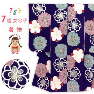 七五三 着物 7歳 紅一点 ブランド 女の子の着物 正絹 単品「紺 桜」K128-SP19tan|kyoto-muromachi-st