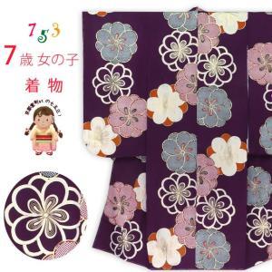 七五三 着物 7歳 紅一点 ブランド 女の子の着物 正絹 単品「紫 桜」K128-SP20tan|kyoto-muromachi-st