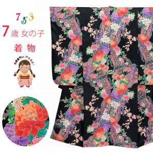 七五三 着物 7歳 女の子 小紋柄(総柄) オリジナル 四つ身の着物 合繊「黒、牡丹と菊」K7Y412|kyoto-muromachi-st