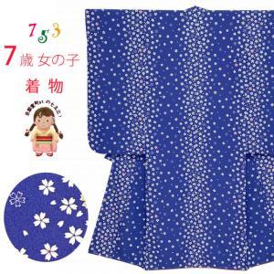 七五三 着物 7歳 女の子 小紋柄(総柄) オリジナル 四つ身の着物 合繊「群青、桜」K7Y413|kyoto-muromachi-st