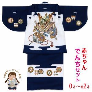 初節句やお正月に 男の子 でんちセット 日本製 赤ちゃんの着物 ちゃんちゃんこセット 正絹「紺 兜 軍配」KBDS002|kyoto-muromachi-st
