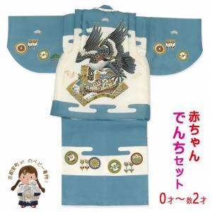 初節句やお正月に 男の子 でんちセット 日本製 赤ちゃんの着物 ちゃんちゃんこセット 正絹「グレー系 鷹」KBDS003|kyoto-muromachi-st