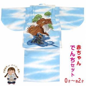初節句やお正月に 男の子 でんちセット 日本製 赤ちゃんの着物 ちゃんちゃんこセット 化繊「水色系 鷹」KBDS004|kyoto-muromachi-st