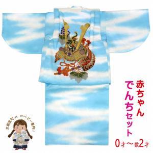 初節句やお正月に 男の子 でんちセット 日本製 赤ちゃんの着物 ちゃんちゃんこセット 化繊「水色系 兜」KBDS005|kyoto-muromachi-st