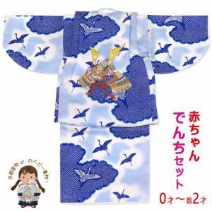 <訳あり>初節句やお正月に 男の子 でんちセット 日本製 刺繍入り 赤ちゃんの着物 ちゃんちゃんこセット 化繊「青系 兜」KBDS006b|kyoto-muromachi-st