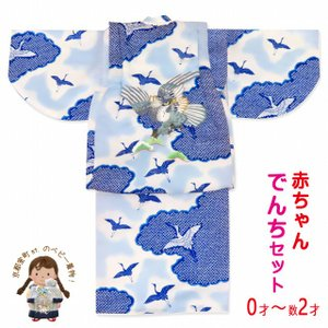 初節句やお正月に 男の子 でんちセット 日本製 刺繍入り 赤ちゃんの着物 ちゃんちゃんこセット 化繊「青系 鷹」KBDS007|kyoto-muromachi-st