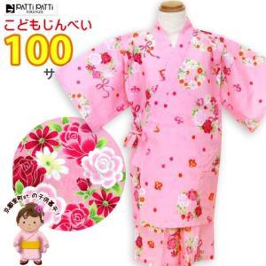 甚平 こども甚平 pattipattiブランドの女の子甚平 100サイズ「ピンク、リボンと薔薇花輪」KBJ1064|kyoto-muromachi-st