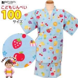甚平 こども甚平 pattipattiブランドの女の子甚平 100サイズ「水色、くまちゃんとフルーツ」KBJ1067|kyoto-muromachi-st
