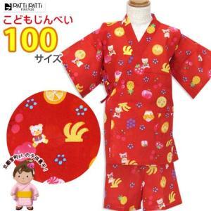 甚平 こども甚平 pattipattiブランドの女の子甚平 100サイズ「赤、くまちゃんとフルーツ」KBJ1068|kyoto-muromachi-st