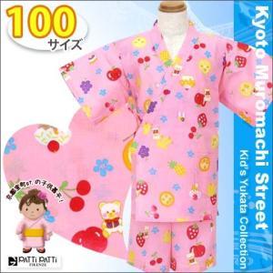 ブランド子供甚平セールキッズ甚平100サイズ 人気ブランドPatti Patti(パティパティ)の女の子じんべい「ピンク・フルーツくまちゃん」KBJ1069 kyoto-muromachi-st
