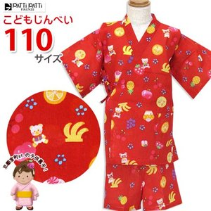 甚平 こども甚平 pattipattiブランドの女の子甚平 110サイズ「赤、くまちゃんとフルーツ」KBJ1168|kyoto-muromachi-st