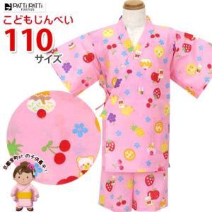 甚平 こども甚平 pattipattiブランドの女の子甚平 110サイズ「ピンク、くまちゃんとフルーツ」KBJ1169|kyoto-muromachi-st