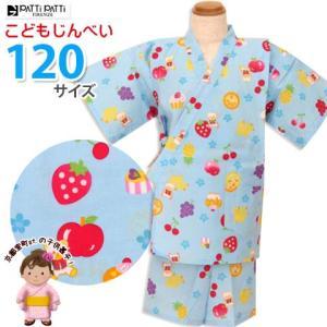 甚平 こども甚平 pattipattiブランドの女の子甚平 120サイズ「水色、くまちゃんとフルーツ」KBJ1267|kyoto-muromachi-st