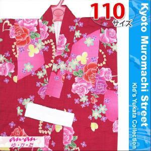 浴衣 子供 女の子 110  のブランド浴衣-an・an-「赤 薔薇にハート」KBY1141|kyoto-muromachi-st