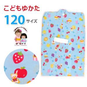 【ネコポス可!】浴衣 子供 女の子 120 大特価 のブランドゆかたPatti Patti(パティパティ) 「水色・フルーツくまちゃん」KBY1257|kyoto-muromachi-st
