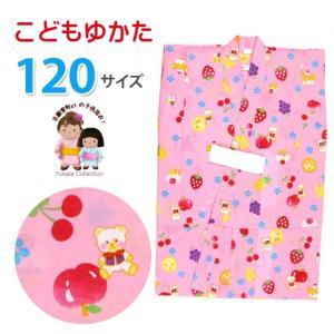 浴衣 子供 女の子 120 大特価 のブランドゆかたPatti Patti(パティパティ) 「ピンク・フルーツくまちゃん」KBY1259|kyoto-muromachi-st