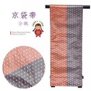 仕立て上がりの京袋帯 小紋などに 合繊「紺x朱赤、麻の葉」KFO211|kyoto-muromachi-st