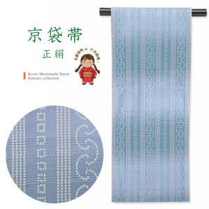 正絹 京袋帯 仕立て上がり お洒落帯「青灰系、ぼかし」KFO215|kyoto-muromachi-st