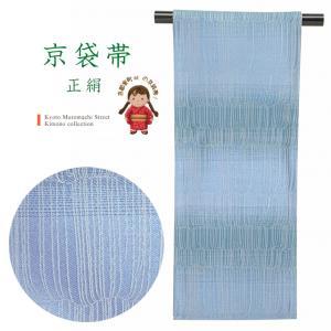 正絹 京袋帯 仕立て上がり お洒落帯「水色系」KFO218|kyoto-muromachi-st