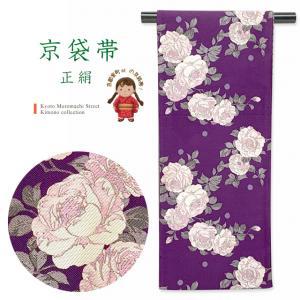 正絹 京袋帯 仕立て上がり お洒落帯「紫、薔薇」KFO220|kyoto-muromachi-st