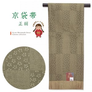 正絹 京袋帯 仕立て上がり お洒落帯「灰緑系、市松に桜」KFO222|kyoto-muromachi-st