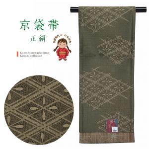 正絹 京袋帯 仕立て上がり お洒落帯「深緑系、武田菱」KFO224|kyoto-muromachi-st
