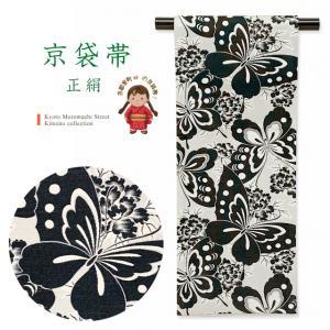 正絹 京袋帯 仕立て上がり お洒落帯「生成り、蝶」KFO226|kyoto-muromachi-st