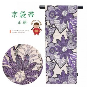 正絹 京袋帯 仕立て上がり お洒落帯「紫x生成り、菊」KFO227|kyoto-muromachi-st