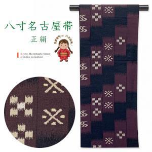 正絹 八寸なごや帯(名古屋帯) 仕立て上がり 紬調 お洒落帯「黒x茶系」KFO230 kyoto-muromachi-st