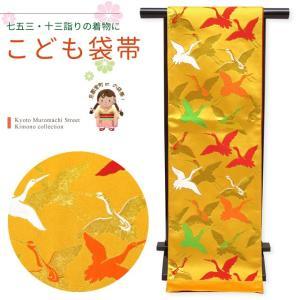七五三 袋帯 7歳 女の子 子供用 全通柄の袋帯 合繊 「山吹 鶴」KFP224|kyoto-muromachi-st