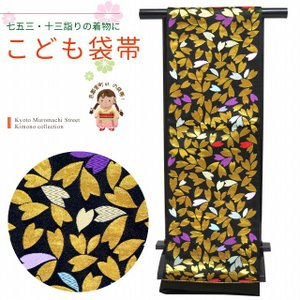 七五三 袋帯 7歳 女の子 子供用 全通柄の袋帯 合繊「黒 花びら」KFP254|kyoto-muromachi-st