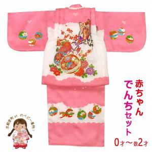 初節句やお正月に 女の子 でんちセット 日本製 赤ちゃんの着物 ちゃんちゃんこセット 正絹「ピンク 鈴に御所車」KGDS002|kyoto-muromachi-st