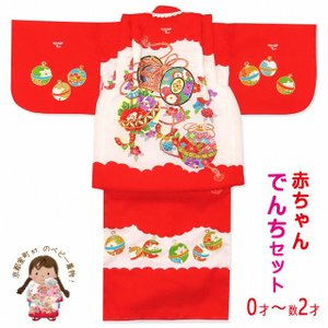 初節句やお正月に 女の子 でんちセット 日本製 赤ちゃんの着物 ちゃんちゃんこセット 正絹「赤 鈴に鼓」KGDS003|kyoto-muromachi-st
