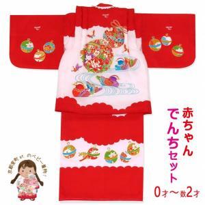 初節句やお正月に 女の子 でんちセット 日本製 赤ちゃんの着物 ちゃんちゃんこセット 正絹「赤 鞠に鈴」KGDS004|kyoto-muromachi-st