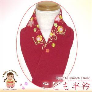 七五三の着物に 子供用 刺繍入りの半衿 合繊「エンジ 梅に鈴」KHE815 kyoto-muromachi-st