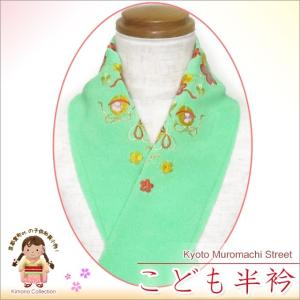 七五三の着物に 子供用 刺繍入りの半衿 合繊「黄緑 梅に鈴」KHE816|kyoto-muromachi-st