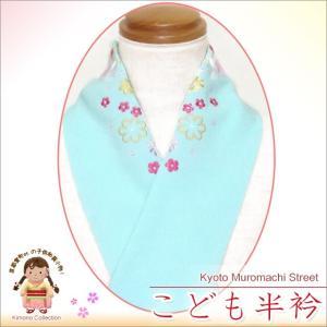 七五三の着物に 子供用 刺繍入りの半衿 合繊「水色 花柄」KHE820|kyoto-muromachi-st