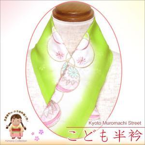 七五三の着物に 子供用 刺繍入りの半衿 正絹「黄緑 ぼかし鞠」KHE823|kyoto-muromachi-st