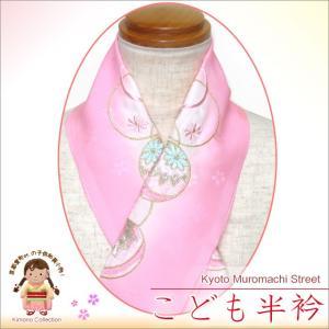 七五三の着物に 子供用 刺繍入りの半衿 正絹「ピンク ぼかし鞠」KHE824|kyoto-muromachi-st