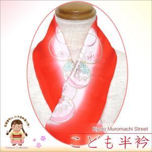 七五三の着物に 子供用 刺繍入りの半衿 正絹「朱赤 ぼかし鞠」KHE825|kyoto-muromachi-st