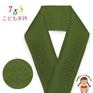正絹 半衿 男の子用 七五三の着物に 紗綾型地紋 こども半襟 カラー半衿「濃緑」KHE845|kyoto-muromachi-st