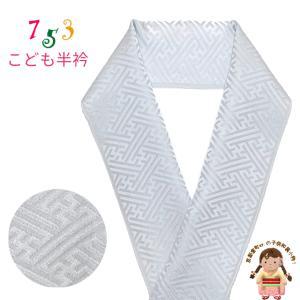 正絹 半衿 男の子用 七五三の着物に 紗綾型地紋 こども半襟 カラー半衿「銀灰」KHE846|kyoto-muromachi-st