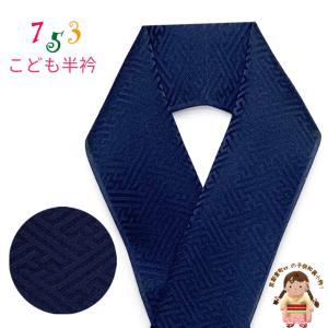 正絹 半衿 男の子用 七五三の着物に 紗綾型地紋 こども半襟 カラー半衿「紺」KHE848|kyoto-muromachi-st
