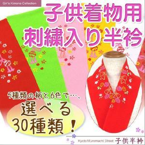 七五三 和装小物 ちりめん生地の刺繍入り半衿 選べる30種類|kyoto-muromachi-st