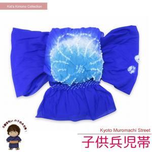 兵児帯 子供 絞り 男の子 浴衣 帯 へこ帯 三尺帯 3m「青」KHK001-b|kyoto-muromachi-st