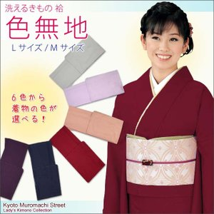 洗える着物 上質ちりめん生地の袷の色無地(合繊) 選べる6色 2サイズ|kyoto-muromachi-st