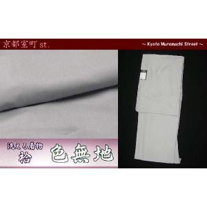 洗える着物 袷 上質ちりめん生地の色無地(M/Lサイズ) 銀灰 KIA874|kyoto-muromachi-st