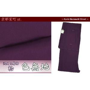 洗える着物 袷 上質ちりめん生地の色無地(M/Lサイズ) 紫系 KIA875|kyoto-muromachi-st